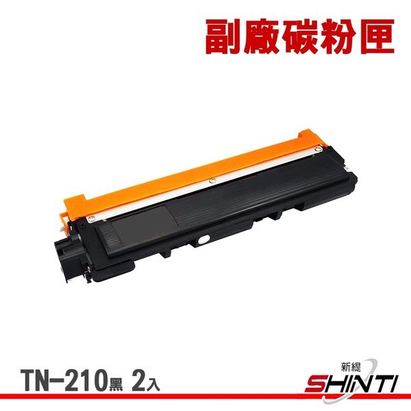 【2入】SHINTI Brother TN-210 黑 副廠環保碳粉匣 9120/9320CN/3070CN