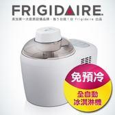美國富及第 Frigidaire  冰淇淋機  FKI-C103FW  白色