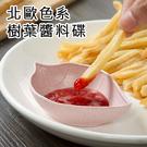 醬料碟-韓系北歐環保無毒小麥秸稈 醬料碟 小碟子 小菜碟【AN SHOP】