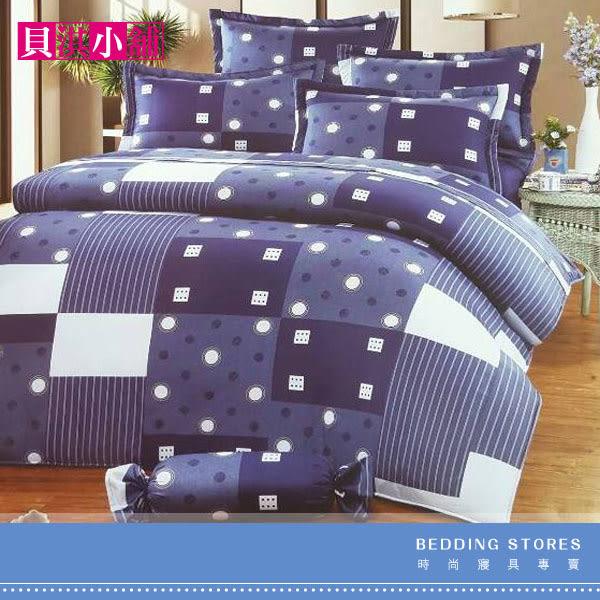 【貝淇小舖】 微笑MIT~精梳純棉印花《都市藍調藍》雙人特大床包三件組~