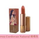 ◆台灣公司貨◆紐西蘭km天然保濕護唇膏NO2-暗橘色/支【美十樂藥妝保健】