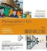 (二手書)圖解攝影師之眼:「國家地理」攝影師80種構圖教學,要你拍出最有力量的照..