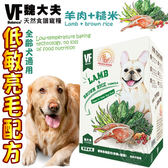 【🐱🐶培菓寵物48H出貨🐰🐹】美國VF魏大夫》低敏亮毛犬羊肉+米配方(原顆粒)-15kg