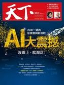 天下雜誌 1221/2017 第638期:AI震撼
