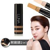 【韓國LUNA】心機美顏雙頭修容棒8g#2焦糖棕