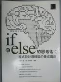 【書寶二手書T1/電腦_GHM】if與else的思考術-程式設計邏輯腦的養成_鄧瑋敦, 矢澤久雄