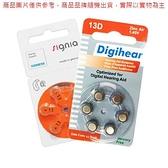 來而康 助聽器電池 鋅空氣電池 型號13 S13 A13 ZA13