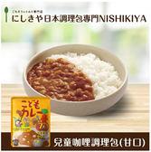 【愛吾兒】日本 NISHIKIYA 兒童咖哩調理包(甘口)-100g