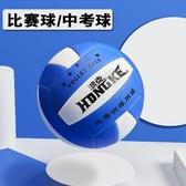 中考專用排球沙灘軟排球學生專用球訓練初學者比賽氣排球5號