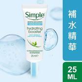 Simple 清妍極致補水長效保濕精華 25ml 【康是美】