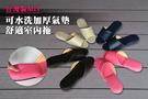 (e鞋院)日式可水洗氣墊(厚底)舒適室內皮拖鞋