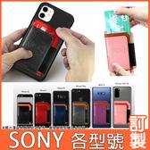 SONY Xperia5 sony10+ sony1 XA2 Ultra XZ3 XZ2 L3 XA2plus 撞色插卡 透明軟殼 手機殼 訂製