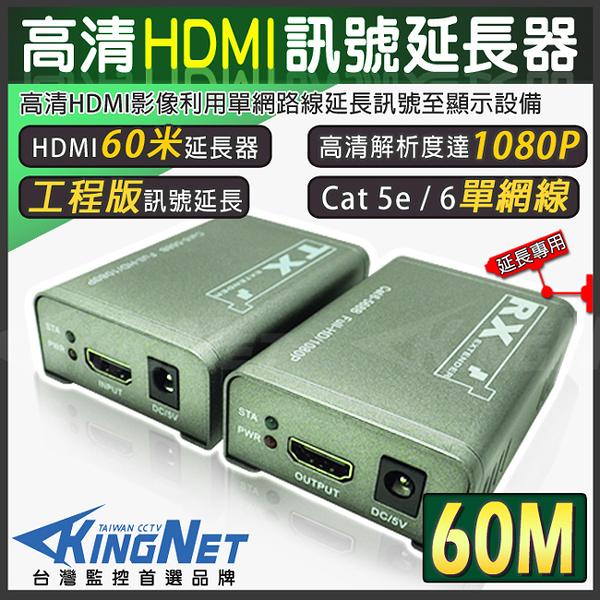 監視器周邊 KINGNET HDMI 訊號延長器 影像延長 60米 60公尺 60M 延長器 工程款好安裝