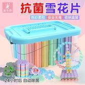 雪花片大號兒童積木塑料1000片裝益智力女孩男孩寶寶拼插拼裝玩具
