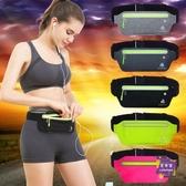 腰包 多功能運動腰包男女2019新款健身跑步手機腰帶貼身休閒隱形戶外包 7色 交換禮物