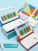 得力計數器小學一年級兒童數學教具加減法算數算盤學具盒 卡卡西