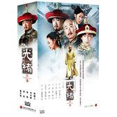 大陸劇 - 降價促銷★光緒外傳DVD (全30集/6片) 林永健/張國立