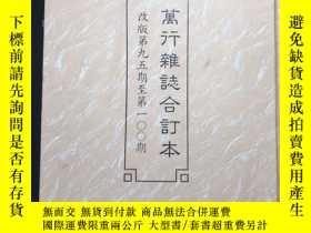二手書博民逛書店萬行雜誌合訂本罕見改版第九五期至第一百期Y203000