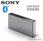 【佳麗寶】-(SONY新力)藍牙All-In-One 家用音響CMT-X3CD