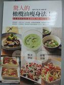 【書寶二手書T1/養生_JMW】驚人的橄欖油瘦身法!:橄欖油清新料理..._濱內千波