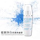 CYLAB 藍銅淨白保濕角質膠 100g 台灣製造MIT 保濕 臉部去角質 不乾澀 不刺激