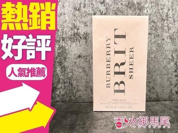 BURBERRY BRIT Sheer 粉紅風格 女性淡香水 50ml新舊包裝隨機出貨◐香水綁馬尾◐