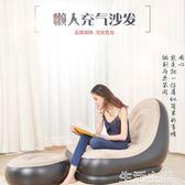 充氣沙發 懶人沙發充氣沙發單人沙發簡約榻榻米午睡躺椅創意便攜椅子 mks生活主義
