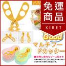 【超值2入】kiret 日本 多功能食物...