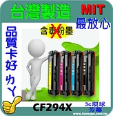 HP CF294X (NO.94X)環保無粉塵綠能版 相容 碳粉匣