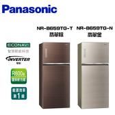 Panasonic 國際牌 650公升 ECONAVI 無邊框玻璃系列 雙門變頻冰箱 NR-B659TG【公司貨保固】