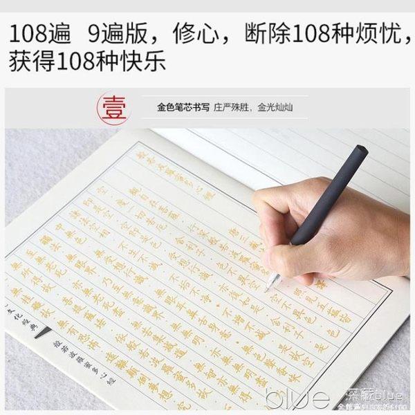 般若菠蘿蜜多心經抄經本心經108遍字帖經書手抄本初學者佛經全套  深藏blue
