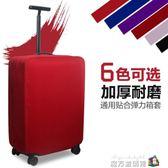 行李箱保護套 彈力行李箱保護套拉桿箱套保護套旅行箱防塵罩20/24/30寸加厚耐磨