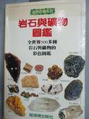 【書寶二手書T1/科學_IFE】岩石與礦物圖鑑_原價500_克里斯.佩