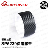 SUNPOWER 鐵人碳纖紋路保護膠帶 寬版 ★可刷卡★ SP5239 SP5240 防水 不留殘膠 薪創數位
