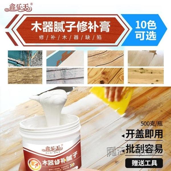 木地板填縫劑 實木器家具修補膏縫隙填充膏地板裂縫 彩色膩子膏  618促銷