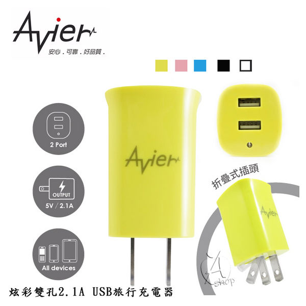【A Shop】Avier 炫彩雙孔2.1A USB旅行充電器-共五色 H52