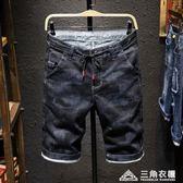 破洞牛仔短褲男寬鬆五分褲潮牌個性彈力中褲修身韓版繫帶 三角衣櫃