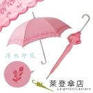 雨傘 萊登傘 抗UV 防曬 蕾絲刺繡傘 直傘 防風抗斷 浮水印花 Leighton (粉紅)