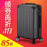 【時時樂限定】【ARTBOX】都會簡約 21吋鑽石紋防刮行李箱 (鐵灰)