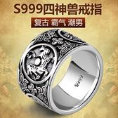 999純銀戒指環個性扳指潮男足銀首飾寬戒子復古泰銀男士食指霸氣 熊貓本