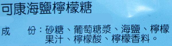 【吉嘉食品】悅情-可康海鹽檸檬糖300公克,另有綠得-檸檬C糖{MF00-26}[#300]