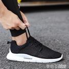 男士休閒鞋特大碼45男鞋子白色46網面跑步運動鞋47鏤空網鞋48夏季  茱莉亞
