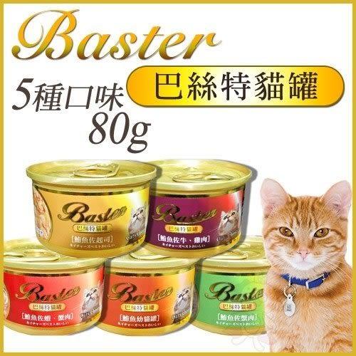 *KING WANG*【單罐】巴絲特Baster《貓咪罐頭/餐罐》80g