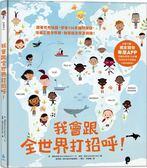 我會跟全世界打招呼!:跟著世界地圖,學會130多種問候語,培養立體世界觀,啟發語...