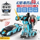 遙控變形車手勢感應變形汽車金剛遙控車機器人充電動男孩兒童YJT 【快速出貨】