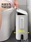 快速出貨 廁所垃圾桶帶蓋家用大號有蓋客廳衛生間創意簡約現代北歐按壓紙簍  【全館免運】