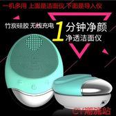 潔面儀硅膠潔面儀 充電式面部毛孔清潔器電動洗臉機按摩神器儀家用CY潮流站