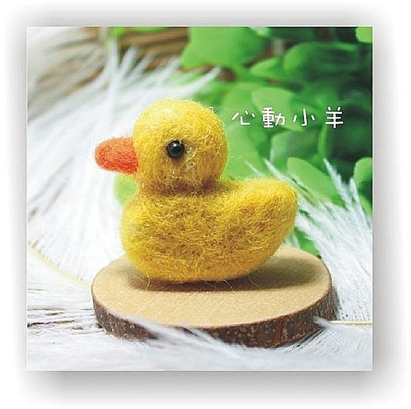 黃色小鴨,美麗諾羊毛羊毛氈材料包、可製作成手機吊飾、小裝飾(純羊毛製品)