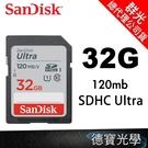 SanDisk Ultra SD SDHC 32GB C10 120MB/S 高速記憶卡 總代理公司貨 德寶光學