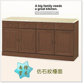 【水晶晶家具/傢俱首選】凡尼爾南檜5.3呎樟木色仿石紋面餐碗櫃SB8323-2
